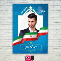 طرح پوستر انتخابات شوراهای شهر و روستا