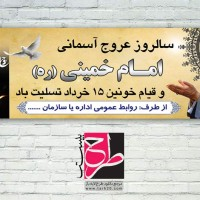 طرح فتوشاپ بنر رحلت امام خمینی