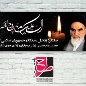 فایل فتوشاپ بنر افقی رحلت امام خمینی