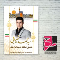 پوستر لایه باز انتخابات شورای شهر مشهد