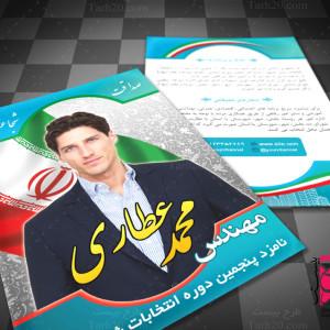 طرح فتوشاپ تراکت تبلیغاتی شوراها