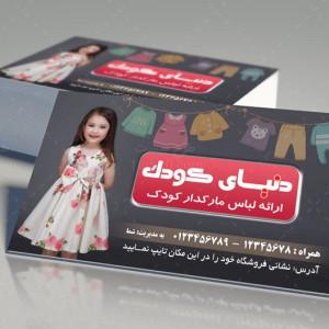 طرح لایه باز کارت ویزیت پوشاک کودک