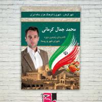 طرح لایه باز پوستر و بنر انتخابات کرمان