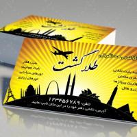 کارت ویزیت لایه باز شرکت مسافرتی و گردشگری