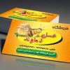 دانلود طرح لایه باز کارت ویزیت فروشگاه عسل