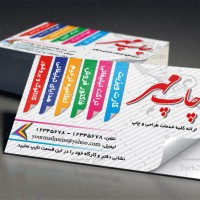 لایه باز طرح کارت ویزیت چاپ و تبلیغات