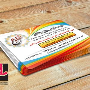 دانلود طرح لایه باز کارت ویزیت موسسه طراحی و چاپ