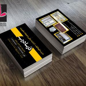 طرح لایه باز کارت ویزیت درب های اتوماتیک