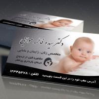دانلود طرح لایه باز کارت ویزیت پزشک زنان و مامایی
