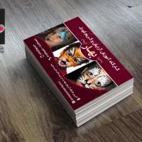 لایه باز طرح کارت ویزیت گریم کودک