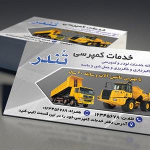 کارت ویزیت لایه باز خدمات کمپرسی خاکبرداری و خاکریزی