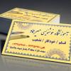 کارت ویزیت لایه باز آموزشگاه خوشنویسی