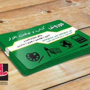 طرح کارت ویزیت فروشگاه لوازم التحریر
