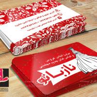 طرح کارت ویزیت لایه باز مزون عروس و خیاطی