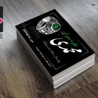 لایه باز طرح کارت ویزیت نقره فروشی