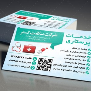 لایه باز کارت ویزیت خدمات پرستاری