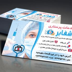 دانلود طرح لایه باز کارت ویزیت خدمات پرستاری