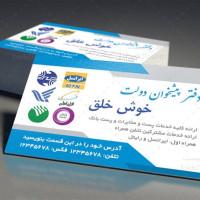 کارت ویزیت لایه باز دفتر پیشخوان دولت