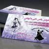 طرح کارت ویزیت لایه باز آموزش رقص