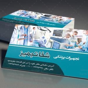 دانلود طرح لایه باز کارت ویزیت تجهیزات پزشکی