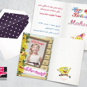 کارت دعوت لایه باز جشن تولد کودک
