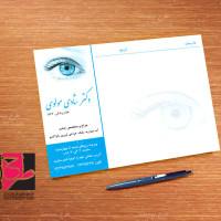 لایه باز طرح سرنسخه پزشک متخصص چشم