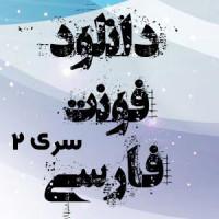 مجموعه فونت های فارسی سری ۲