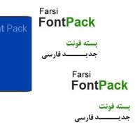 مجموعه فونت های فارسی مخصوص و جدید