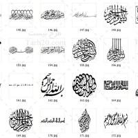 دانلود مجموعه ۱۷۰ عددی طرح بسم الله الرحمن الرحیم