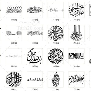 دانلود ۱۷۰ طرح باکیفیت بسم الله الرحمن الرحیم