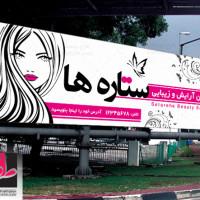 دانلود طرح لایه باز بنر تابلو آرایشگاه زنانه