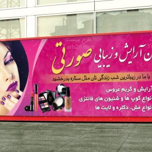 طرح بنر لایه باز تابلو سالن آرایش زنانه