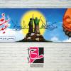 طرح لایه باز بنر عید غدیرخم