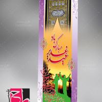 دانلود طرح لایه باز بنر عید غدیرخم