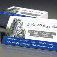 کارت ویزیت لایه باز بنگاه معاملاتی املاک