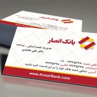 لایه باز طرح کارت ویزیت بانک انصار