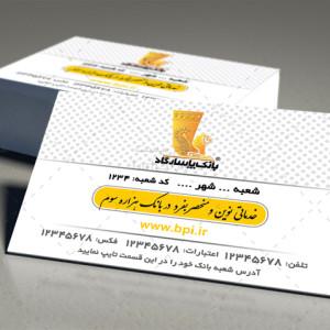 طرح لایه باز کارت ویزیت بانک پاسارگاد