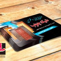 دانلود طرح لایه باز کارت ویزیت صنایع چوبی