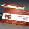 طرح کارت ویزیت لایه باز کلینیک دامپزشکی