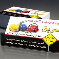 لایه باز طرح کارت ویزیت لوازم ایمنی و آتش نشانی