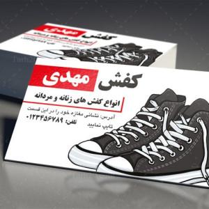 لایه باز کارت ویزیت کفش فروشی