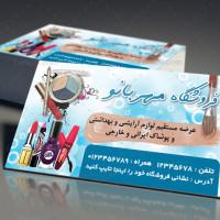کارت ویزیت لایه باز فروشگاه لوازم آرایشی و بهداشتی