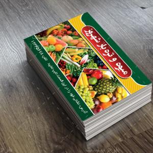 طرح کارت ویزیت لایه باز میوه و سبزی
