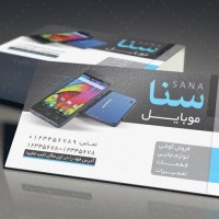 لایه باز طرح کارت ویزیت موبایل فروشی