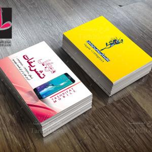 دانلود طرح لایه باز کارت ویزیت فروشگاه موبایل