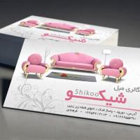 لایه باز طرح کارت ویزیت مبل و سرویس خواب