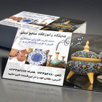 طرح کارت ویزیت لایه باز صنایع دستی
