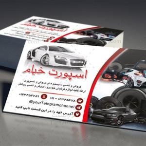 طرح کارت ویزیت لایه باز اسپرت خودرو