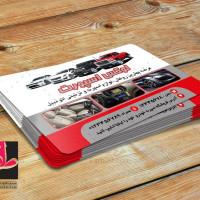 کارت ویزیت لایه باز لوازم لوکس و تزئینی خودرو