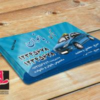 لایه باز طرح کارت ویزیت تاکسی تلفنی